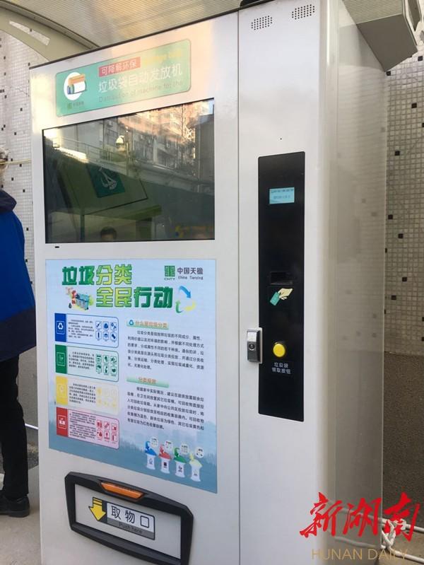 省直机关率先推行生活垃圾强制分类 新湖南www.hunanabc.com