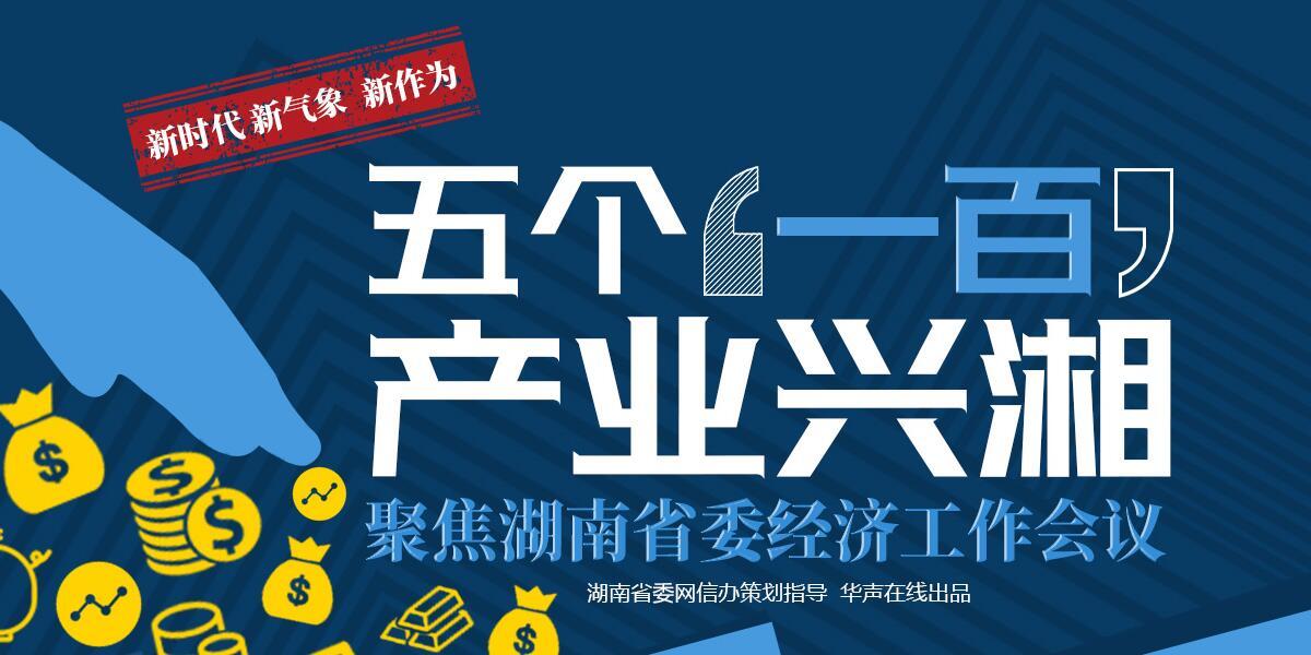 【专题】五个一百 产业兴湘 聚焦湖南省委经济工作会议
