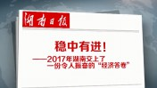 """2017年湖南交上了一份令人振奋的""""经济答卷"""""""