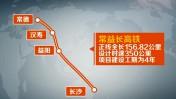 常益长高铁项目正式获国家发改委批复