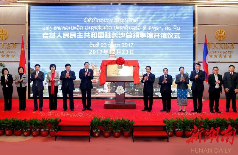 老挝驻长沙总领事馆开馆 杜家毫、沙伦赛·贡玛西出席开馆仪式 新湖南www.hunanabc.com
