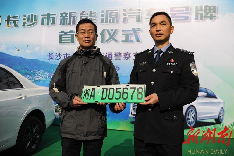 湘A D05678!长沙第一副新能源汽车号牌颁出 新湖南www.hunanabc.com