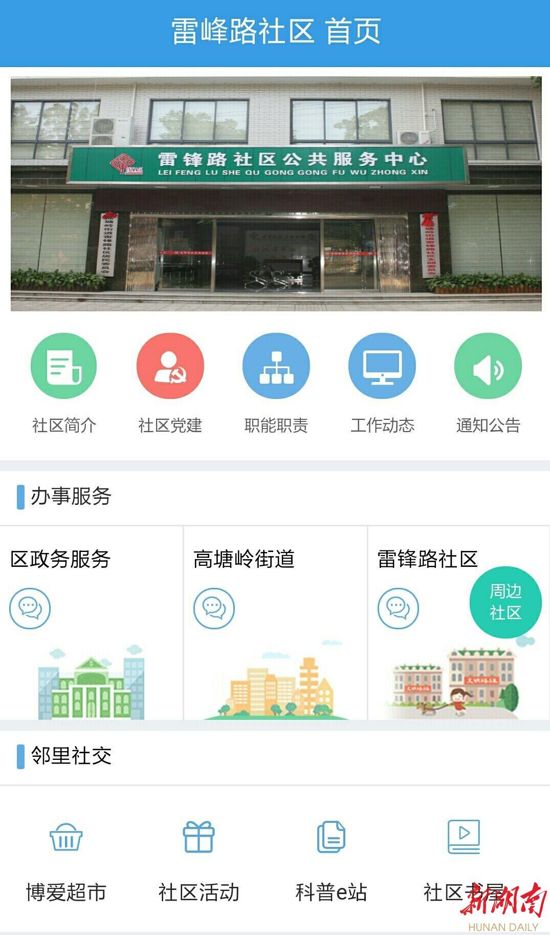 [长沙] 望城区20个智慧社区APP上线 社区服务24小时