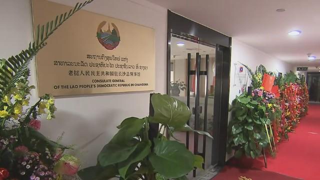 老挝驻长沙总领事馆:最早下周一可办理签证