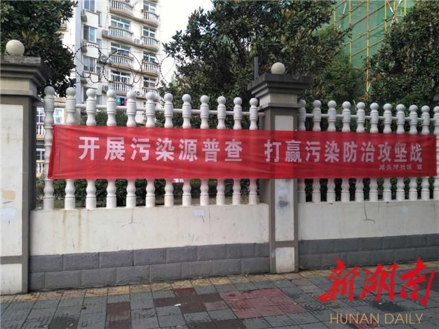 [长沙] 芙蓉区开展第二次污染源普查 新湖南www.hunanabc.com