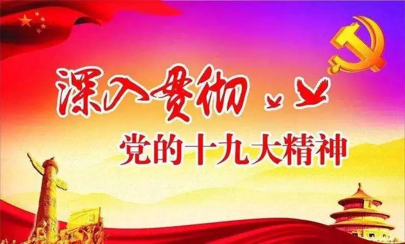 习近平告诉干部落实十九大精神应怎样用劲 新湖南www.hunanabc.com