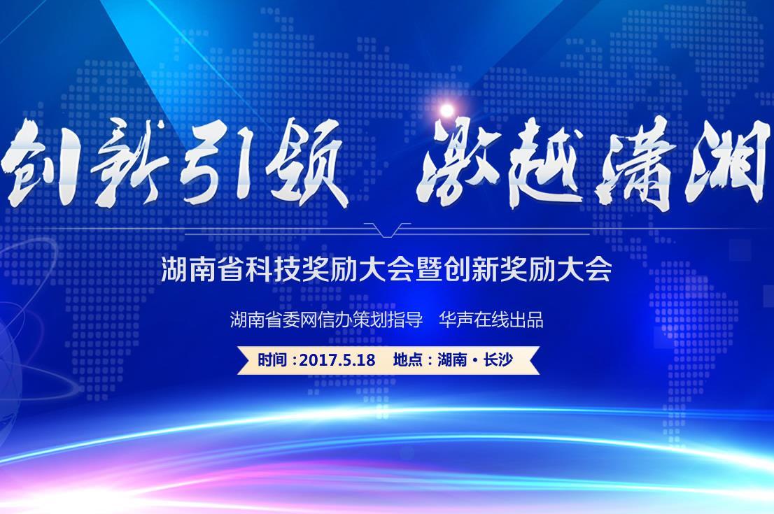 [专题]创新引领 激越潇湘 - 湖南省科技奖励大会