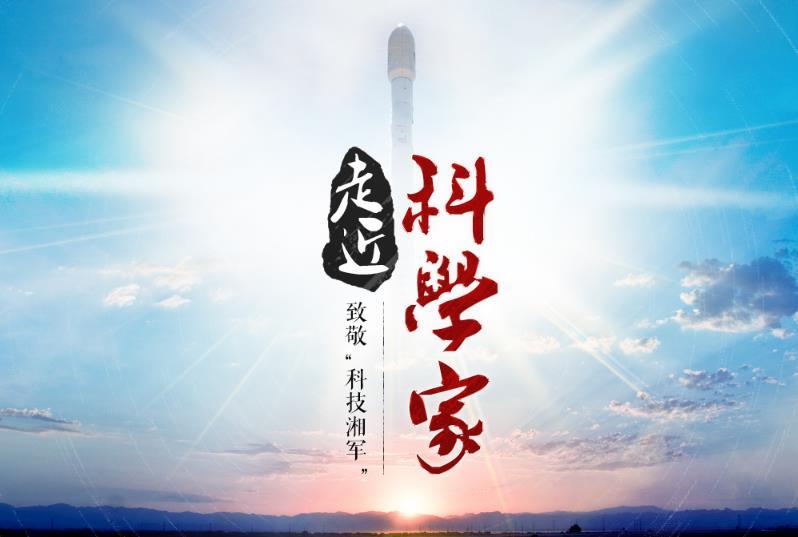 """[专题]走近科学家 致敬""""科技湘军"""""""