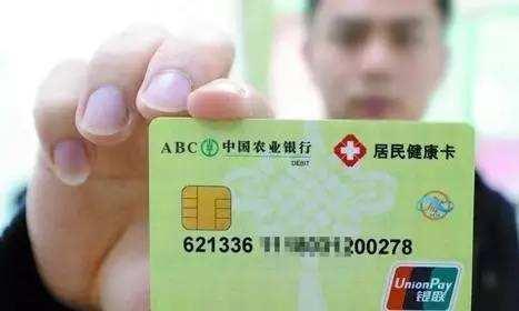 长株潭免费发放居民健康卡 取代诊疗卡今后可全国通用