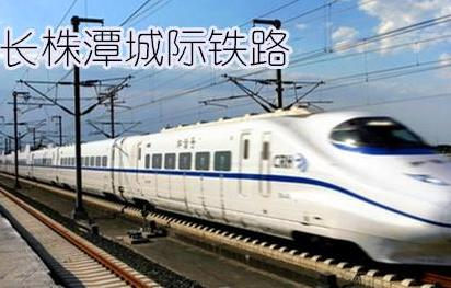 长株潭城铁26日全线开通 运行时间基本控制在90分钟以内
