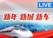 华声直播>>新年,从长株潭城铁一起出发