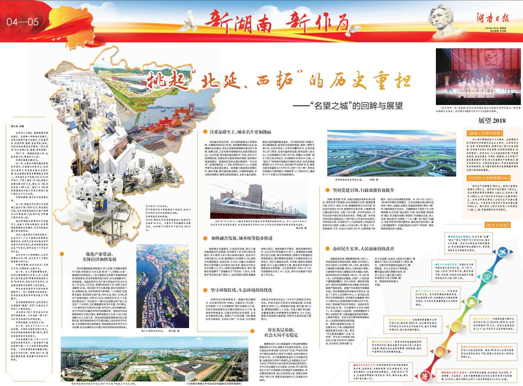 """[长沙] H5丨挑起""""北延、西拓""""的历史重担——""""名望之城""""的回望与展望 新湖南www.hunanabc.com"""