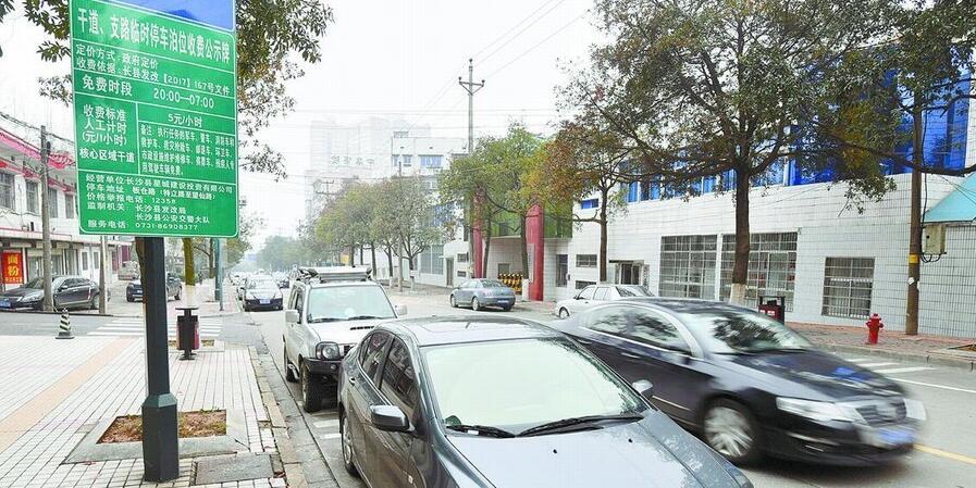 """长沙县启动""""路内停车""""收费试点"""