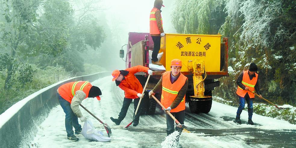 铲冰除雪保畅通