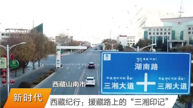 """西藏纪行:援藏路上的""""三湘印记"""""""