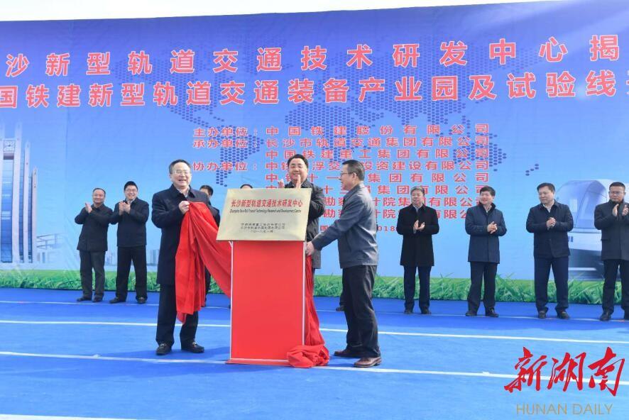 [长沙] 国内首条智能化中低速磁浮试验线长沙动工 新湖南www.hunanabc.com