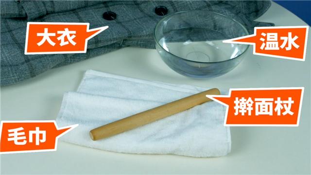 还在为清洗大衣而困扰?让厨房调料来帮你