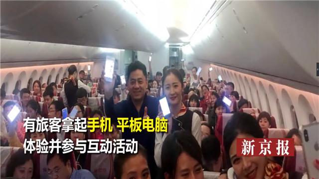 海航东航航班相继开放使用手机
