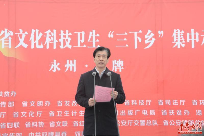 """湖南""""三下乡""""活动走进永州 给村民送文化科技卫生"""