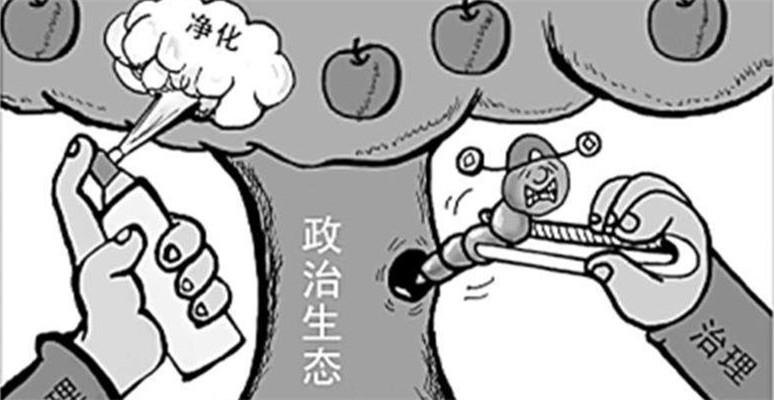 """【2017全面从严治党盘点】涵养政治上的""""绿水青山"""""""