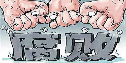 【2017全面从严治党盘点】霹雳手段惩贪腐