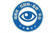 """反腐""""新武器""""湖南省""""互联网+监督""""平台上线"""