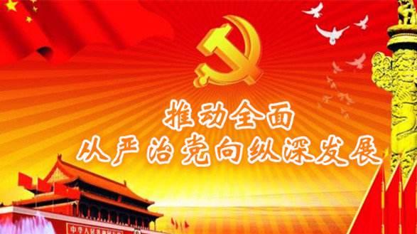 推动全面从严治党向纵深发展――湖南省纪委负责人答记者问