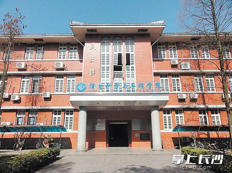 中南大学民主楼。