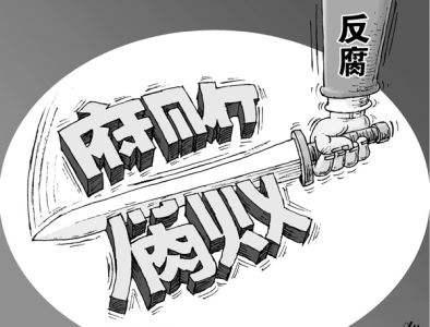筑梦2018,湖南反腐新部署值得期待
