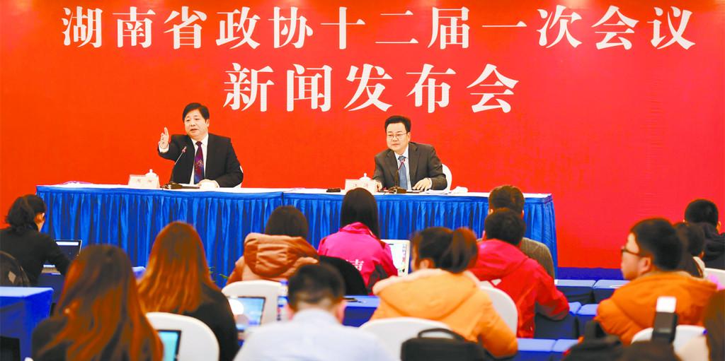 湖南省政协就十二届一次会议召开新闻发布会