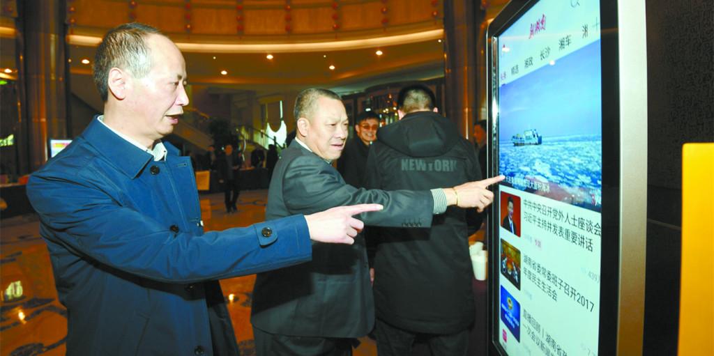 两位省政协委员关注湖南日报新媒体――新湖南