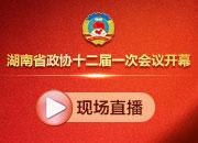 华声在线・新湖南直播回顾丨湖南省政协十二届一次会议开幕