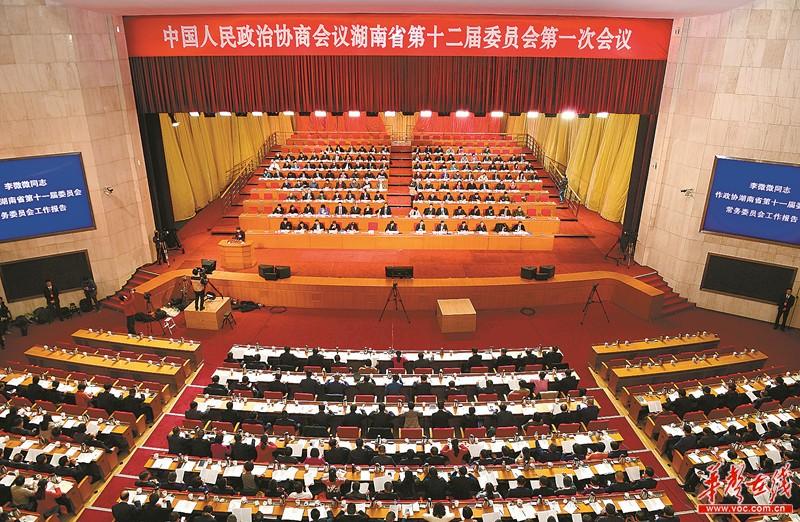 湖南省政协十二届一次会议于22日开幕 杜家毫发表讲话