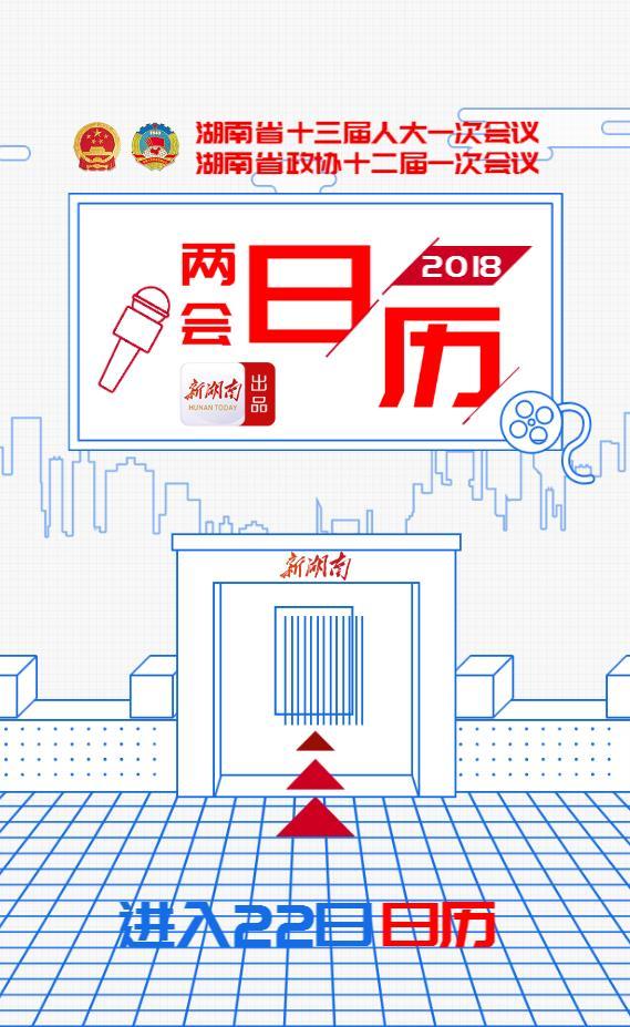 新湖南两会日历丨1月22日,省政协全会开幕了