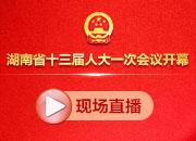 华声在线・新湖南直播回顾丨湖南省十三届人大一次会议开幕