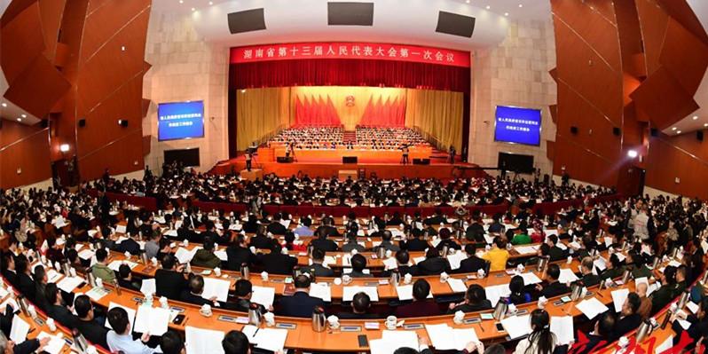 华声在线・新湖南直播回放丨省十三届人大一次会议开幕
