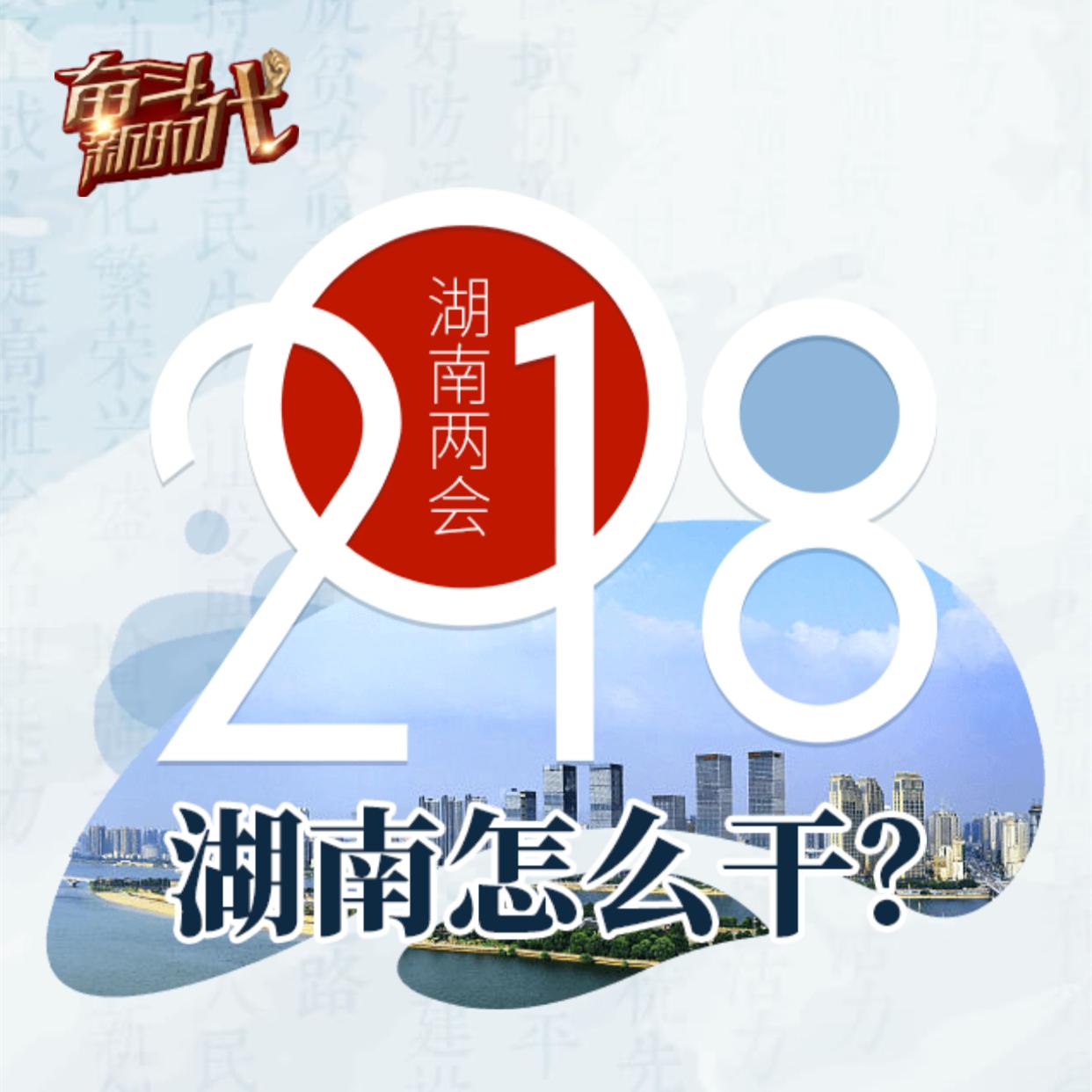 2018,湖南怎么干?