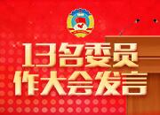 华声在线・新湖南直播回顾丨湖南省政协十二届一次会议二次全会