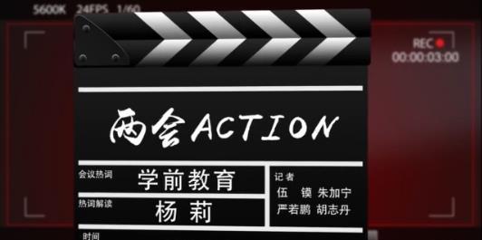 【两会Action】杨莉:推动学前教育普惠发展