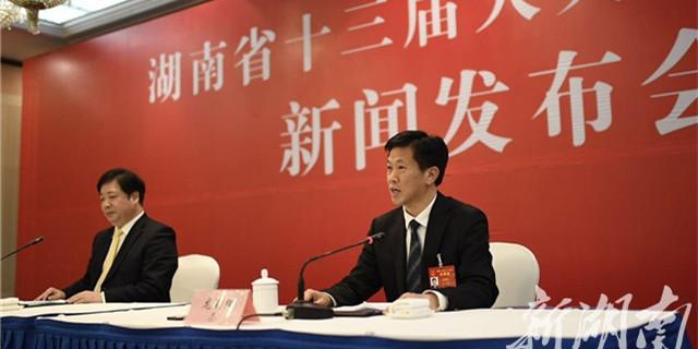 华声在线・新湖南直播回放丨湖南省十三届人大一次会议新闻发布会