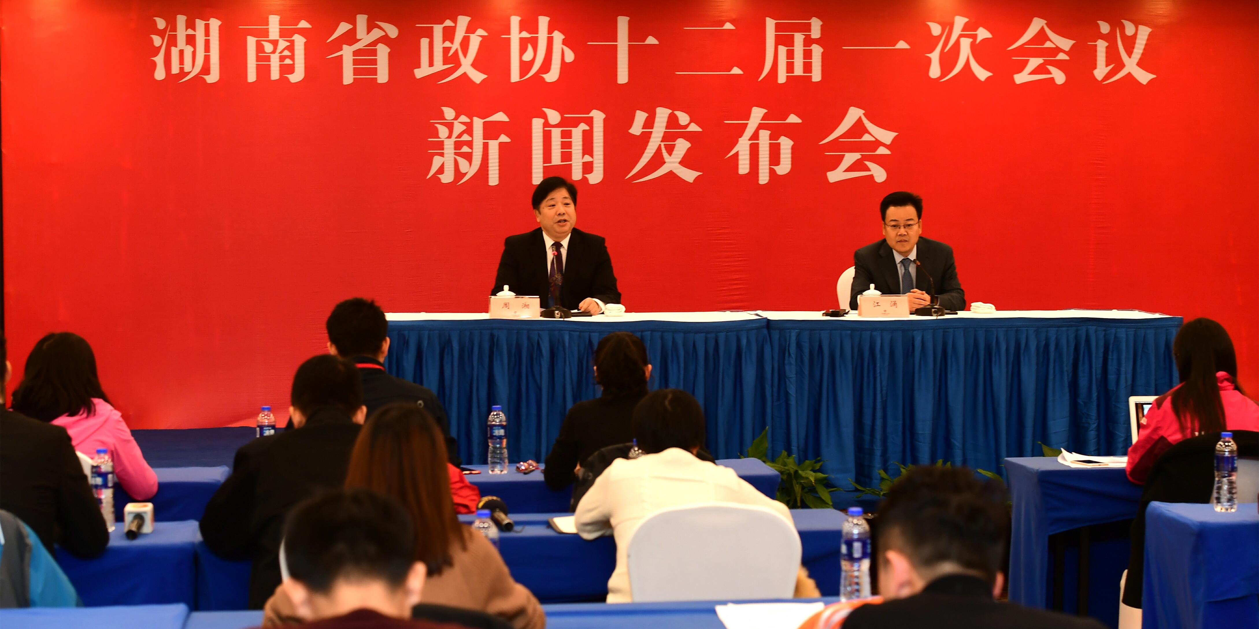 华声在线・新湖南直播回顾丨湖南省政协十二届一次会议新闻发布会