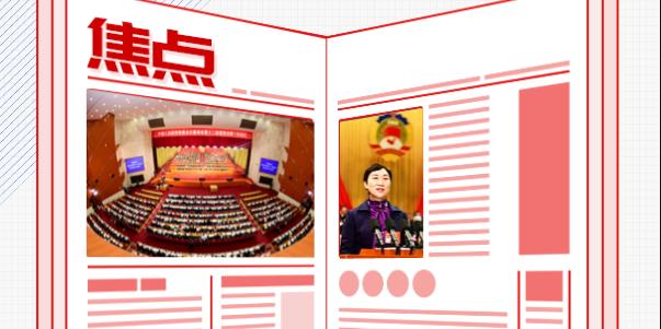 两会日历丨1月22日,省政协全会开幕了