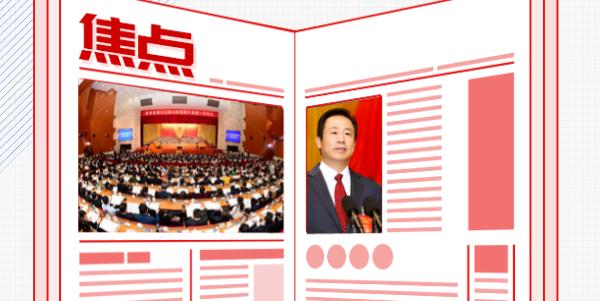 两会日历丨1月24日,省十三届人大一次会议开幕了!