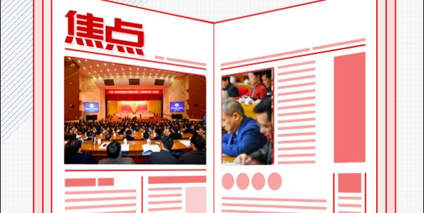 两会日历丨1月25日, 13位委员登台议政