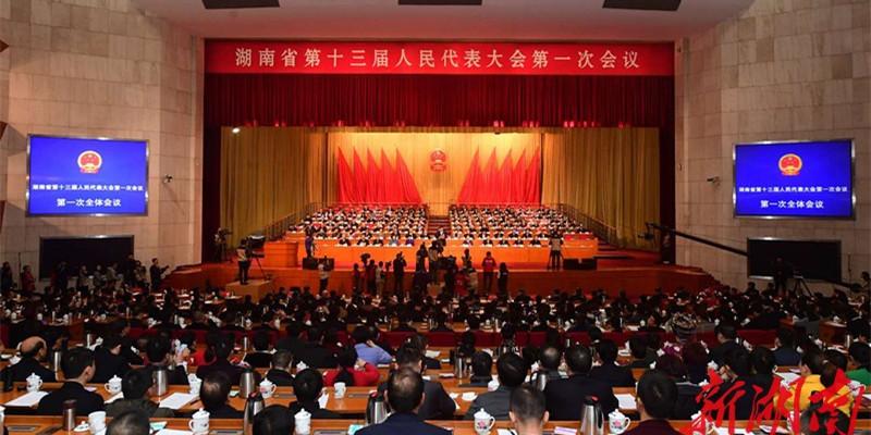 华声号外:湖南省十三届人大一次会议开幕