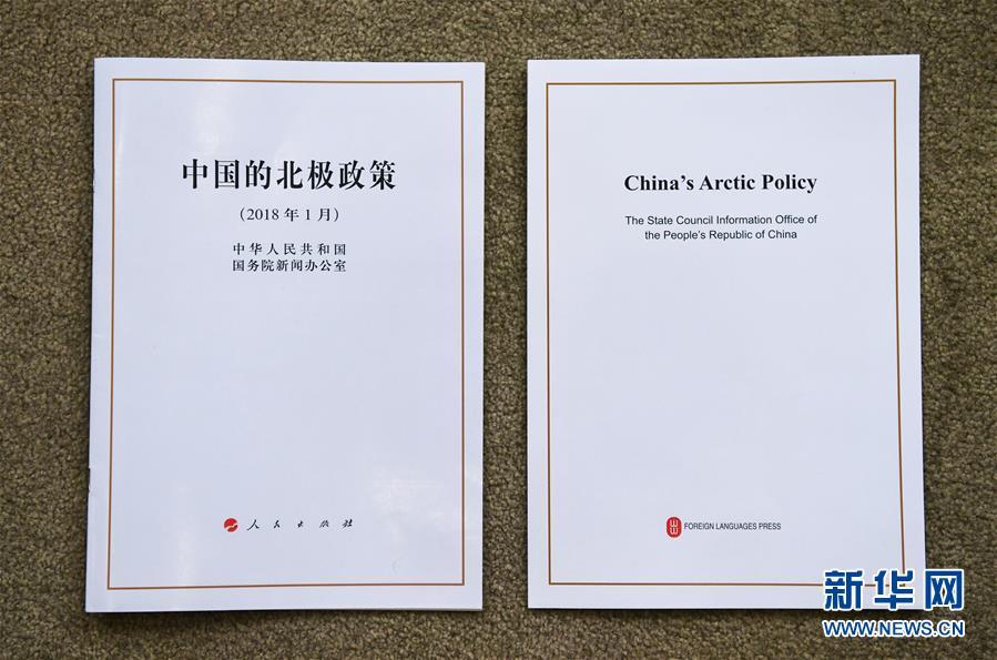 重庆时时彩怎么开户:国务院新闻办公室发表《中国的北极政策》白皮书