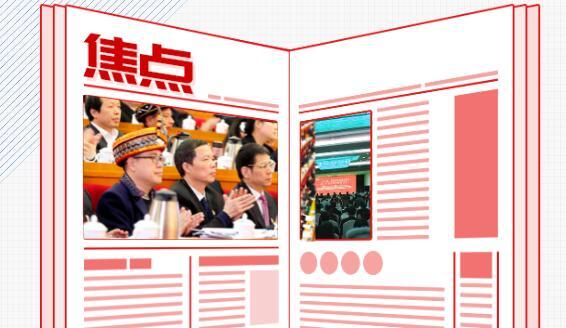 两会日历丨1月26日,省人大常委会报告:重点是提高立法质量