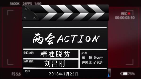 【两会Action】三线并进 打好湘西脱贫攻坚战