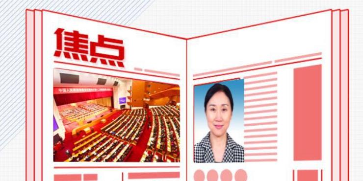 两会日历丨1月27日,省政协新班子亮相