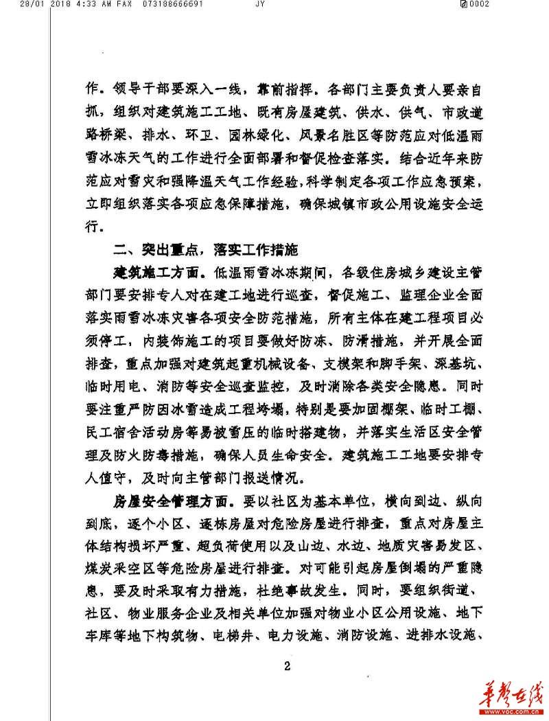 湖南省住建厅下发通知:做好低温雨雪冰冻天气防范应对工作